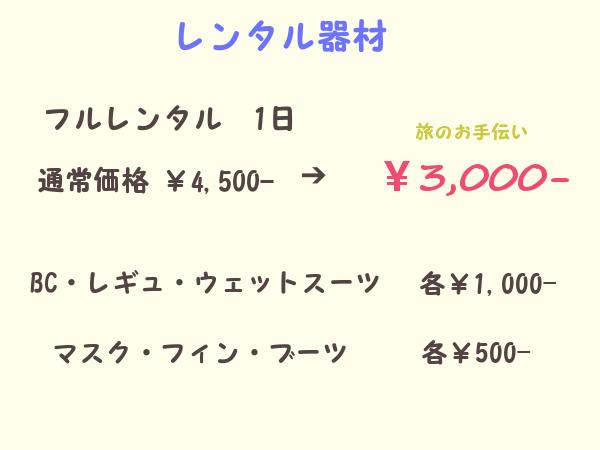 宮古島のとなり伊良部島、初心者様の専門店です。旅のお手伝い!レンタル器材は格安でご利用いただけます。