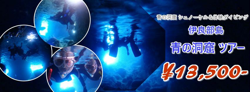 宮古島のとなり伊良部島|初心者様歓迎!少人数体験ダイビングショップカイラ