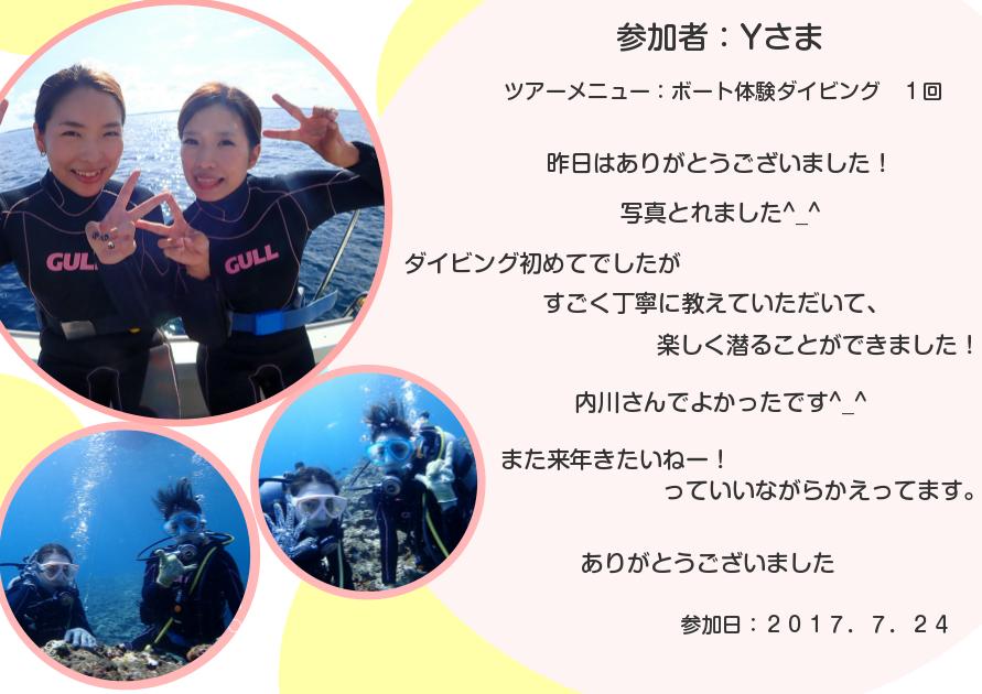 宮古島体験ダイビングにご参加。 昨日はありがとうございました! 写真取れました(^▽^)ダイビング初めてでしたが、凄く丁寧に教えていただいて楽しく潜ることができました! 内川さんでよかったです(^▽^) また宮古島に来年来たいねー!って言いながら帰っています。 ありがとうございました