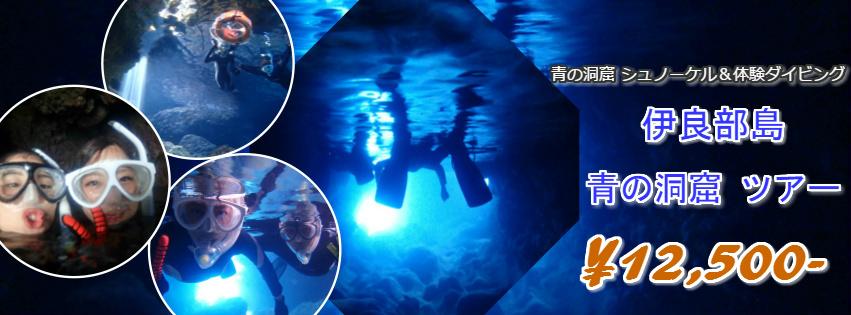 宮古島のとなり伊良部島。半日青の洞窟ツアーで楽しもう!おすすめツアー、シュノーケル&体験ダイビングのセットプラン。