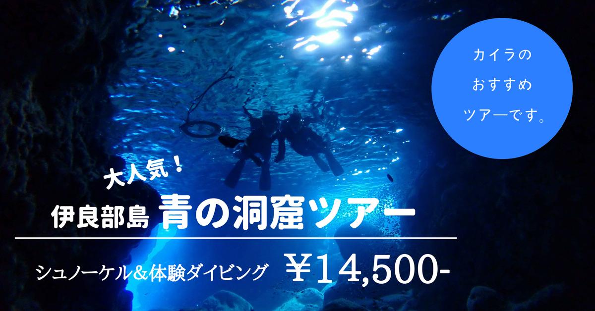 """伊良部島の""""青の洞窟"""" 青の洞窟は宮古島のとなり伊良部島にあります。 伊良部島の佐良浜港から船で約5分の場所にあり、 宮古島に訪れたら一度は行ってみたいスポット。 洞窟内は神秘的な青さが広がっています。 複雑な地形の面白さ、透き通る海の透明度。 青の洞窟をご堪能ください。"""