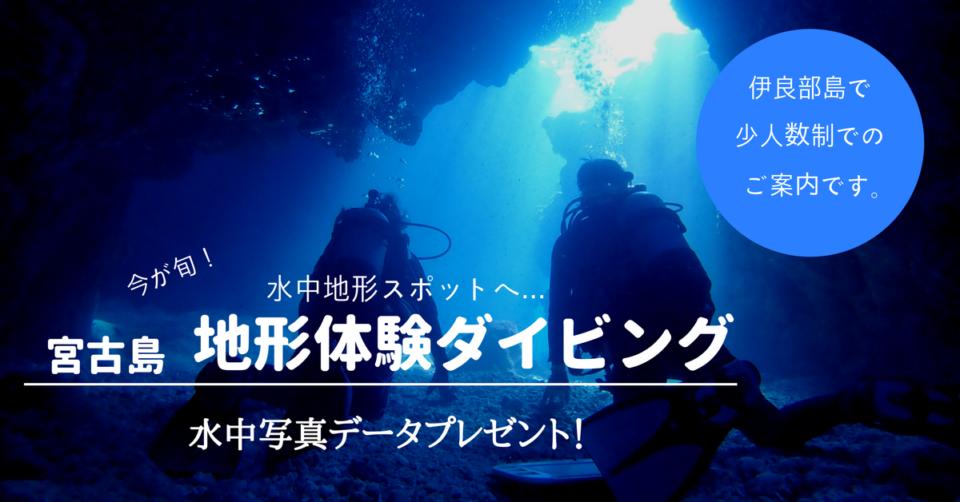 宮古島体験ダイビングは初心者様大歓迎、少人数制のマリンハウスカイラへ。おすすめコースは地形体験ダイビング2ボートです。