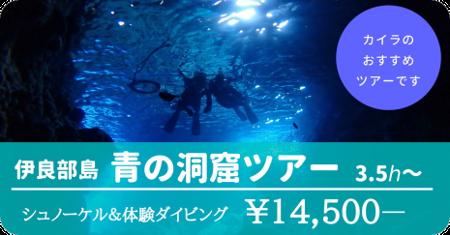 伊良部島青の洞窟ツアーはシュノーケルとダイビングのお得なセットプランです。