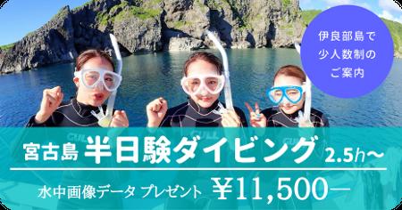 人気コース。宮古島ボートで行く半日体験ツアー。