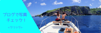 宮古島体験ブログで写真をチェックしよう。
