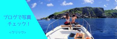 宮古島体験ダイビングブログ