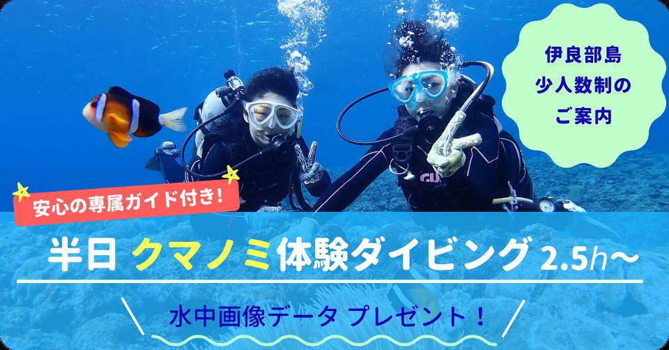 伊良部島ダイビング少人数制のご案内