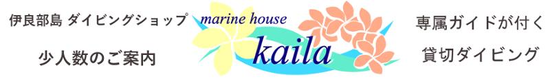 伊良部島ダイビングショップ、初心者さんに優しいお店kaila