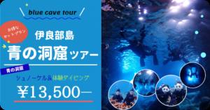 伊良部島青の洞窟