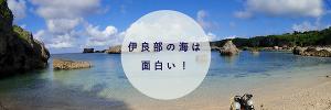伊良部島の海は面白い!