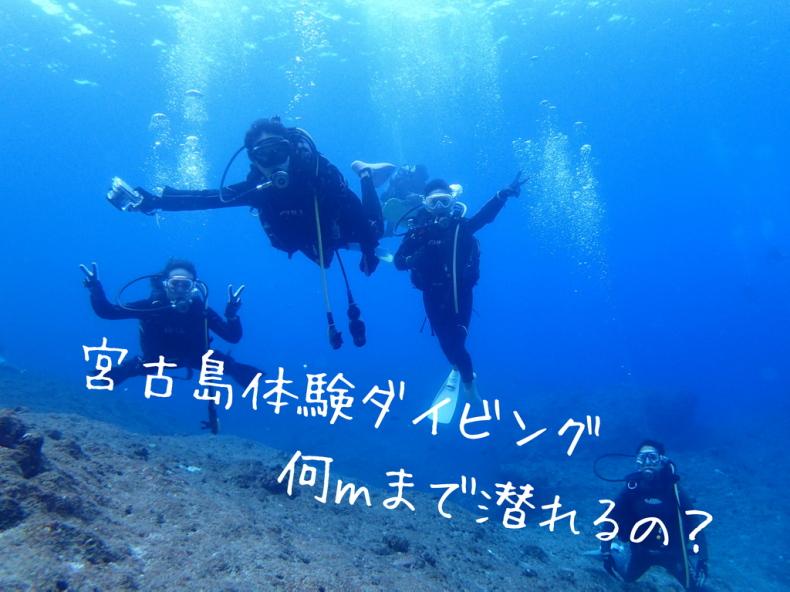 体験ダイビングは水深何メートルまで潜れるの?