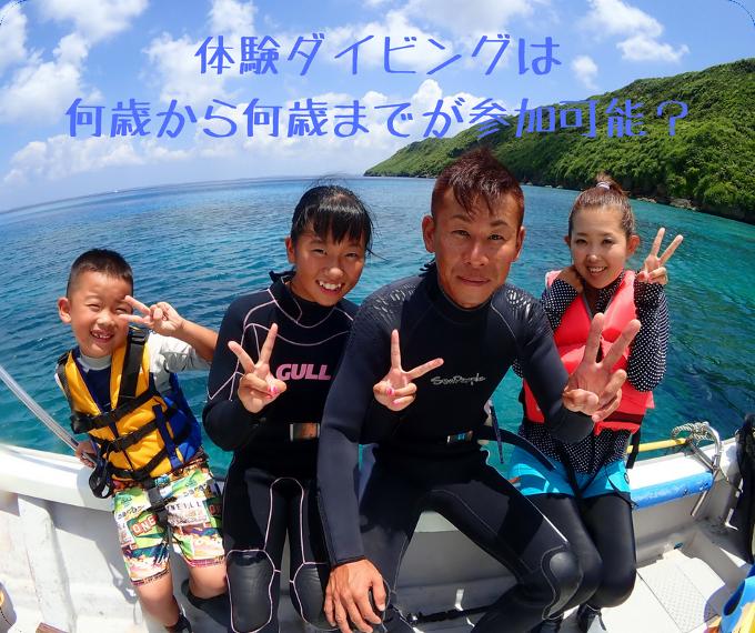 体験ダイビングは何歳から何歳までが参加可能?