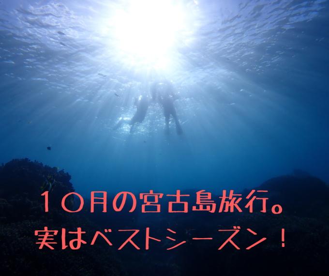 10月の宮古島旅行。ベストシーズンな理由とは?