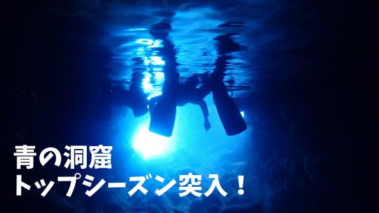 伊良部島青の洞窟、トップシーズン突入!