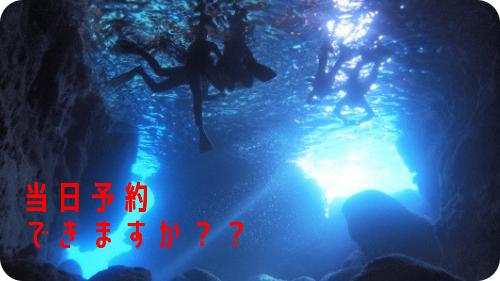 宮古島体験ダイビング|当日予約はできますか?