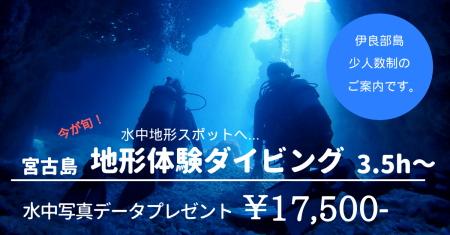 伊良部島で地形体験ダイビング。探検気分でボート2ダイブコース。