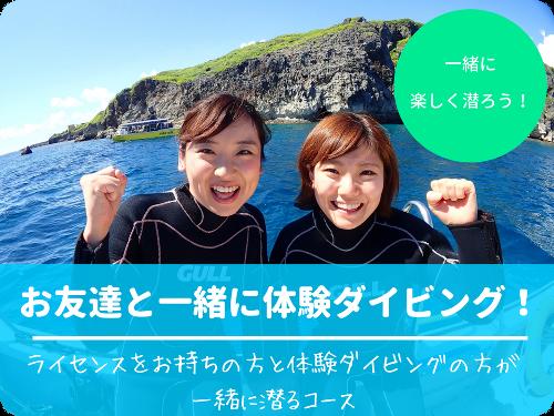 宮古島でお友達と一緒に体験ダイビング