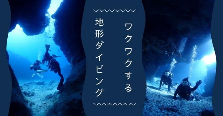 ワクワクする地形ダイビング