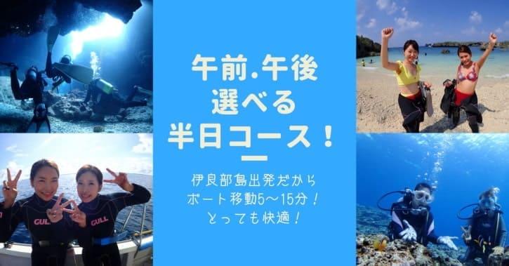 伊良部島半日体験ダイビング