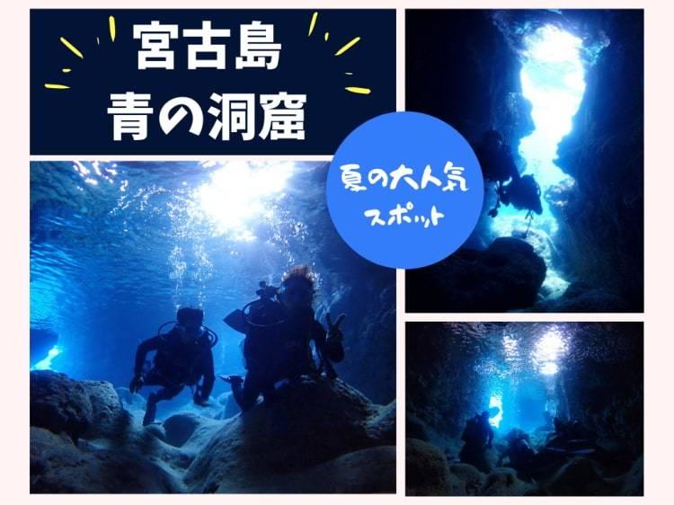 探検気分で伊良部島青の洞窟ダイビング