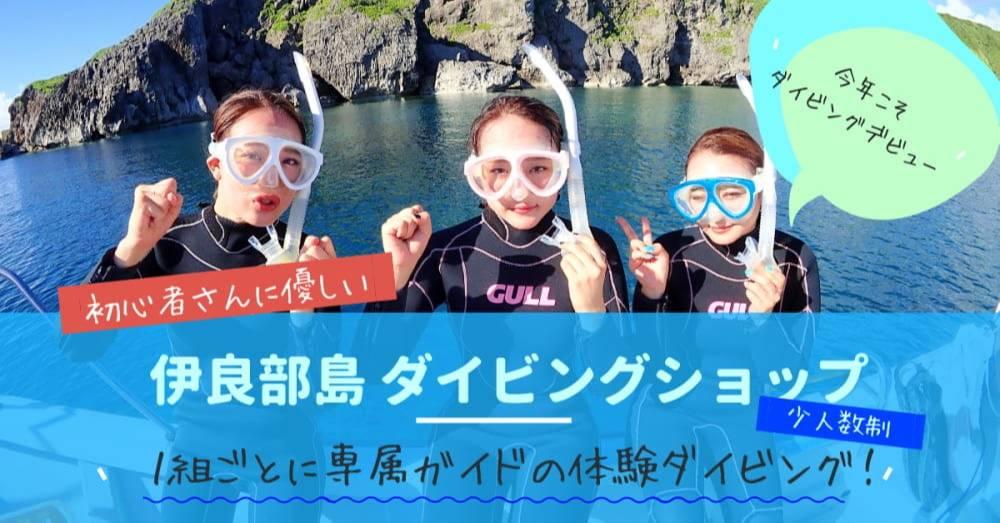 伊良部島ダイビングショップkaila